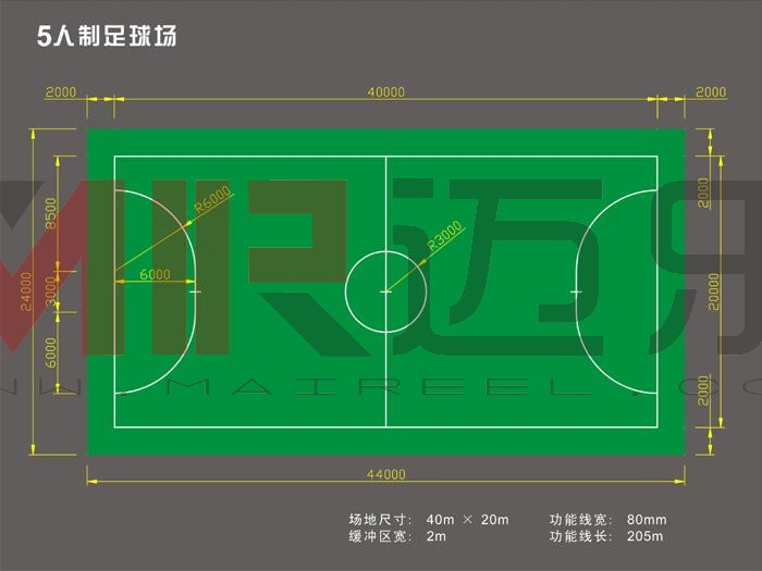 5人制足球场标准尺寸图