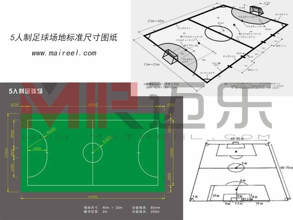 标准5人制足球场地尺寸及场地详解 湖南塑胶跑道铺装