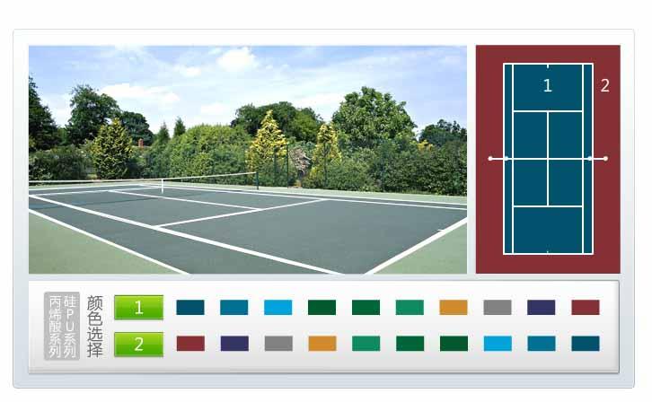 硅PU网球场配色设计