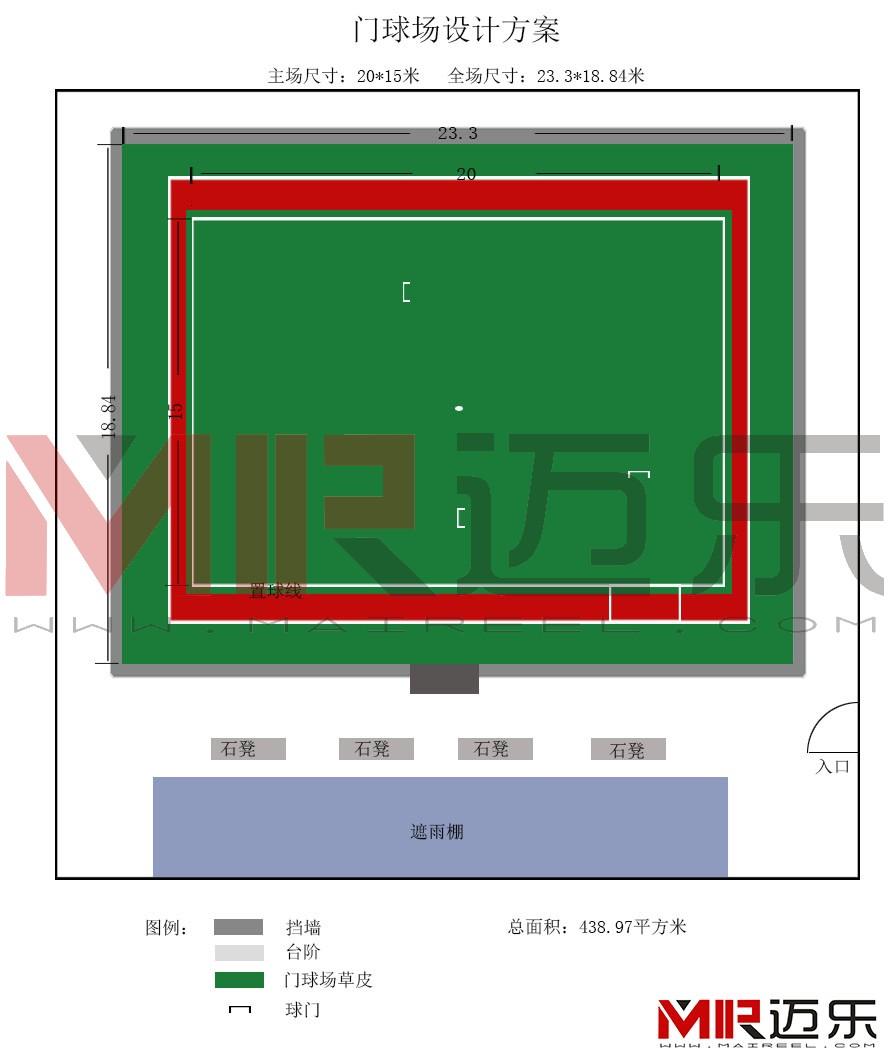 人造草坪门球场设计图