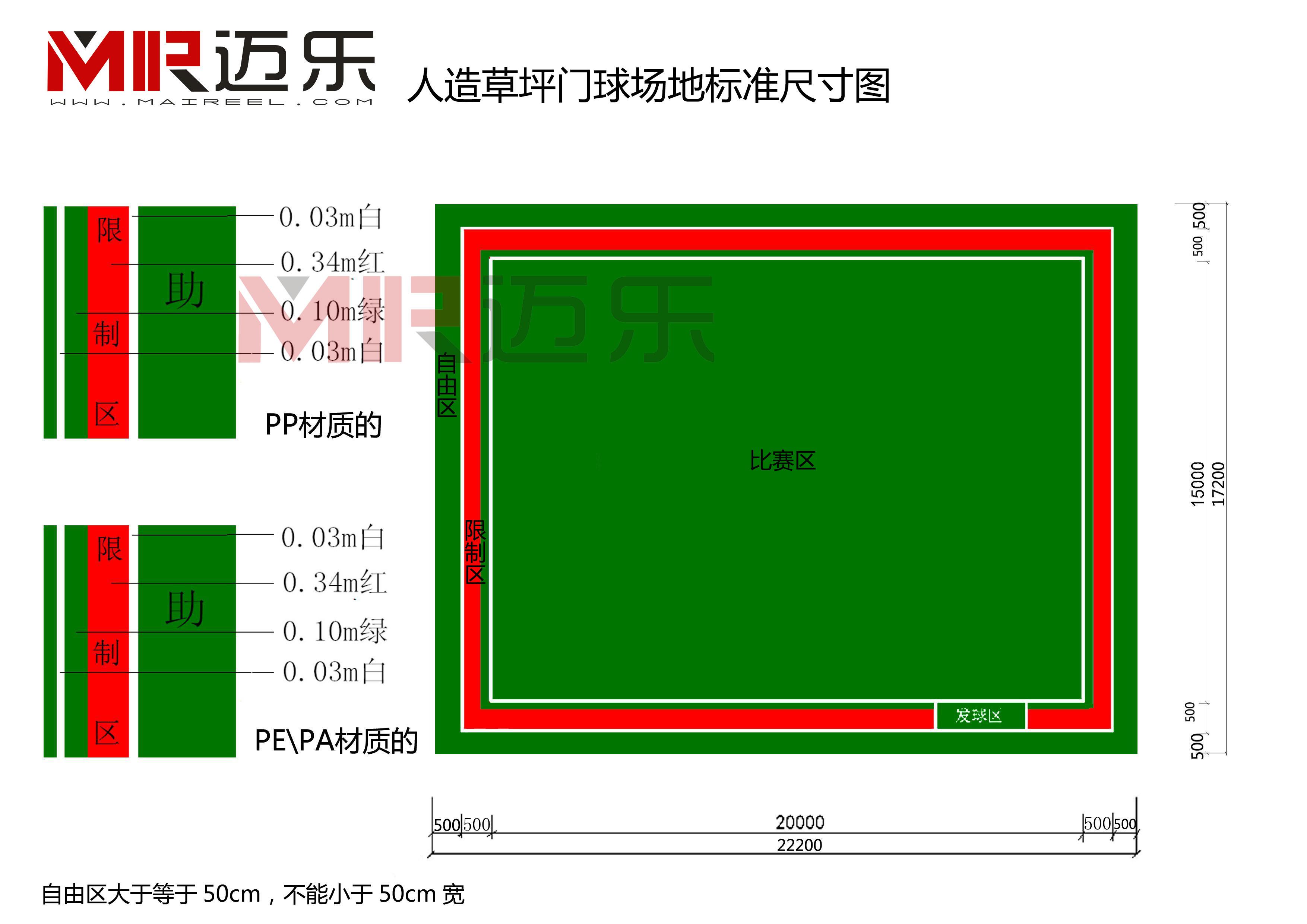 门球场标准尺寸图