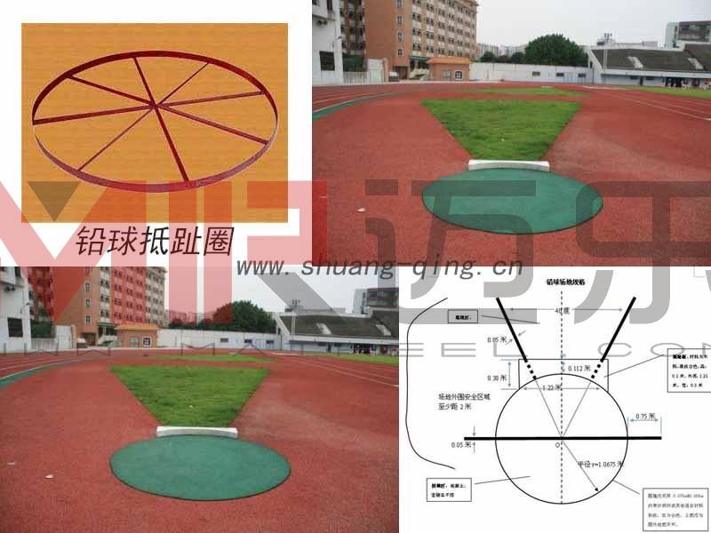 铅球场地标准
