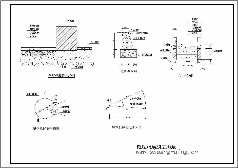 铅球场地标准施工图