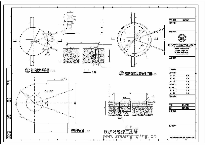 铁饼比赛场地设计图