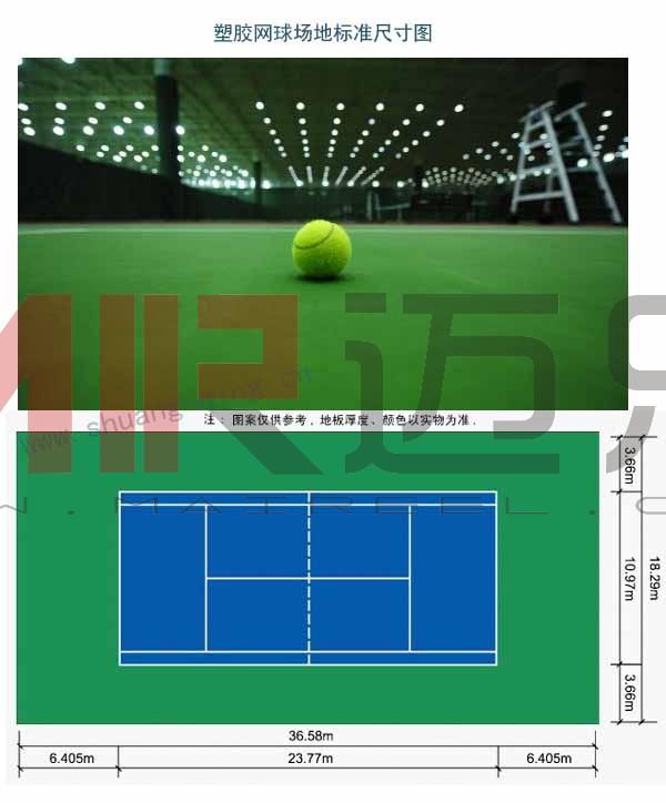 塑胶网球场地标准尺寸